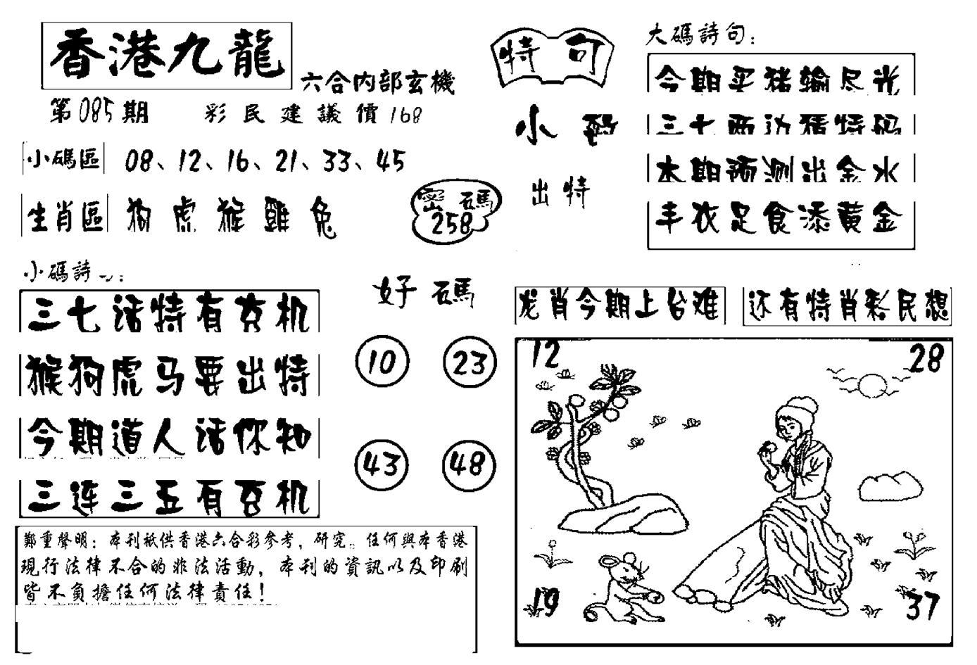 085期香港九龙传真-4(黑白)