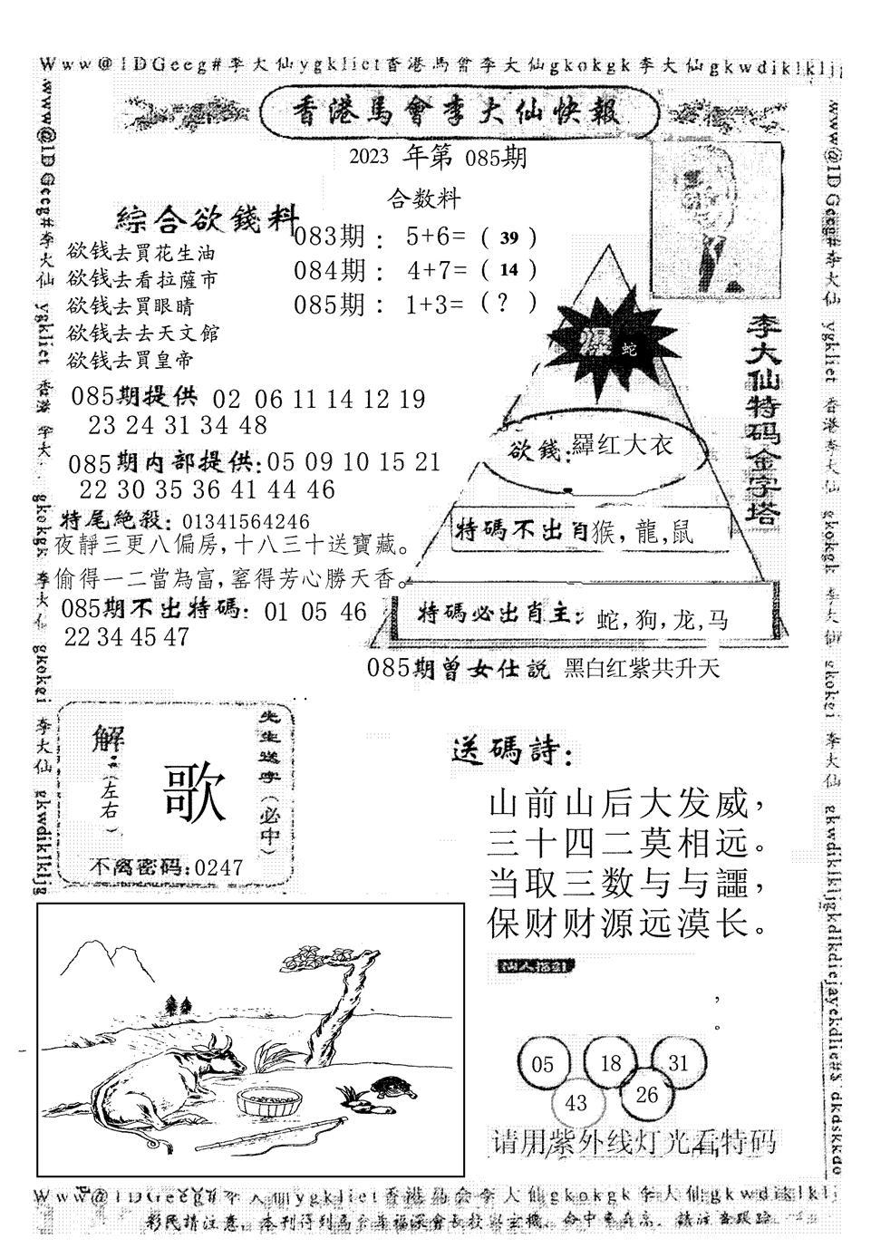 085期另版李大仙快报(黑白)