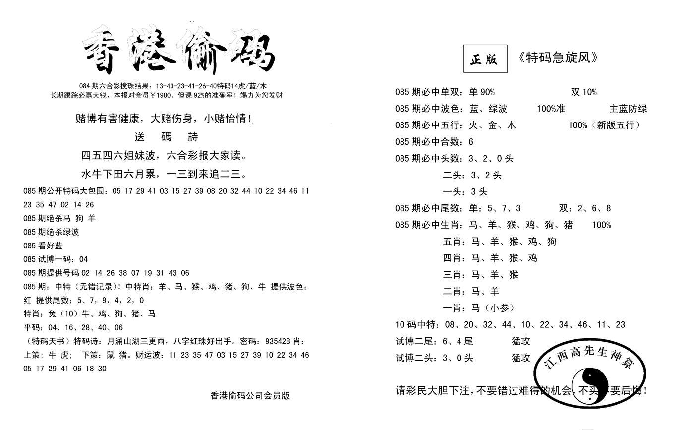 085期偷码必中单双(黑白)
