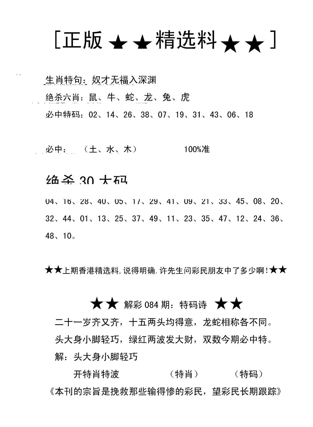 085期香港精选料B(黑白)