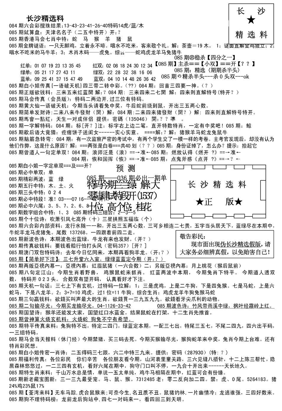 085期长沙精选料A(新)(黑白)