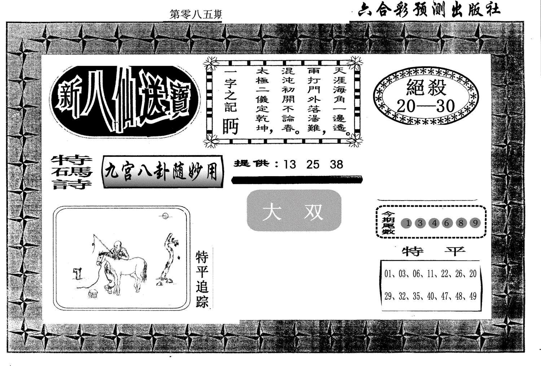 085期新八仙(黑白)