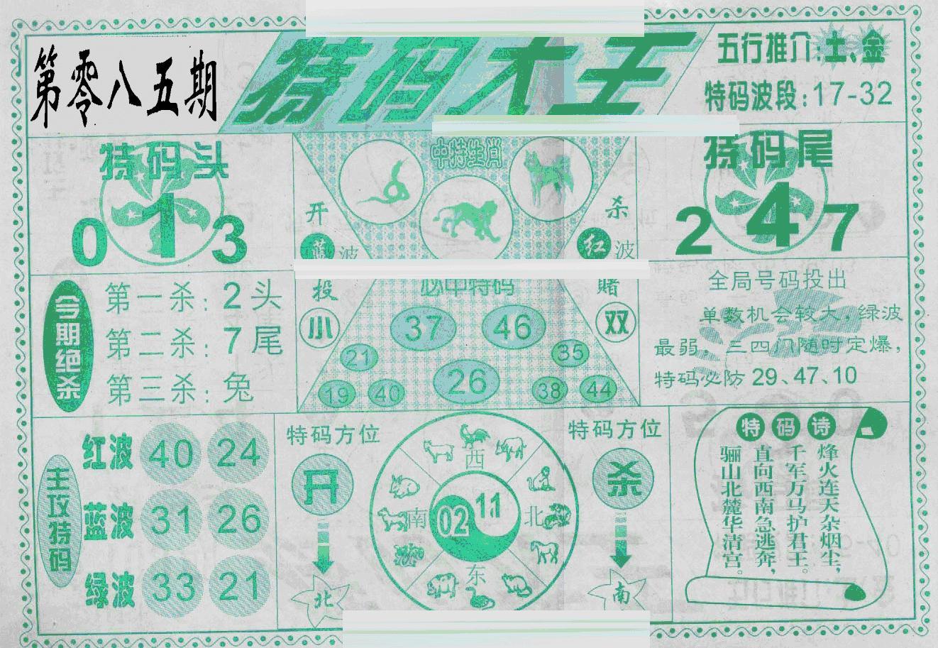 085期特码大王(黑白)