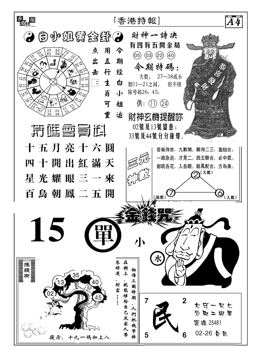 085期香港特报B(黑白)