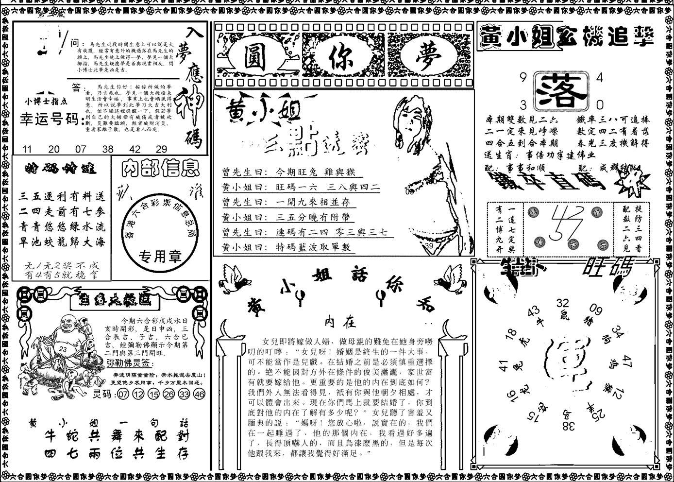 085期新版六合圆你梦B(黑白)