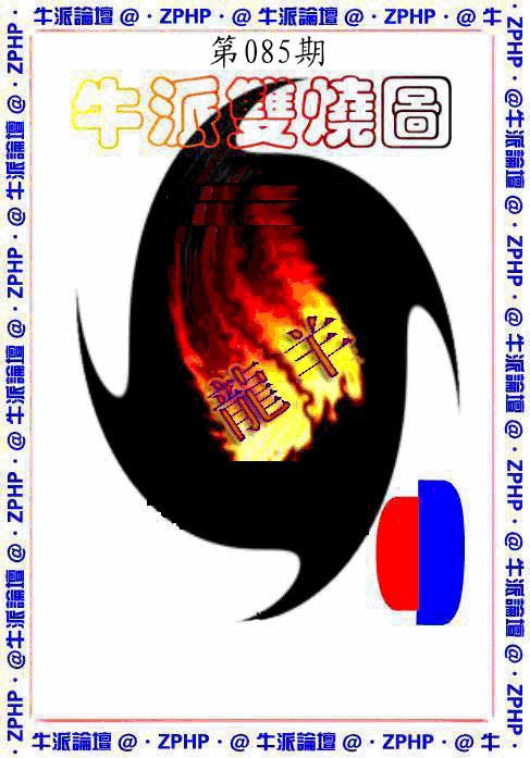 085期牛派系列1(黑白)
