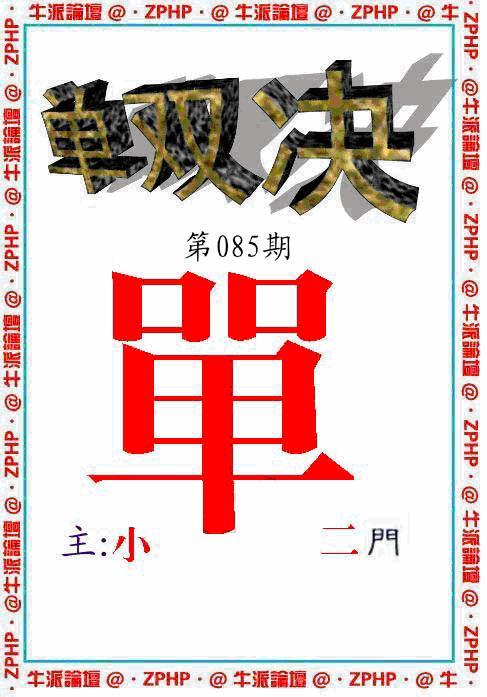 085期牛派系列2(黑白)