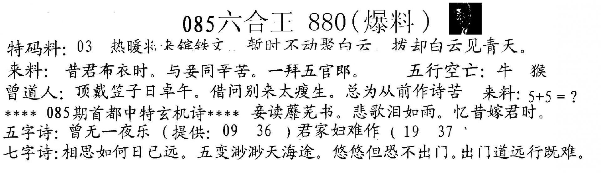 085期880来料(黑白)