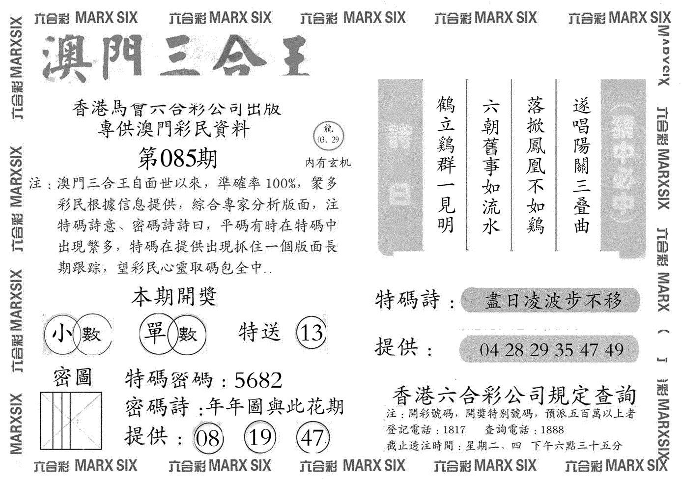 085期澳门三合王A(黑白)