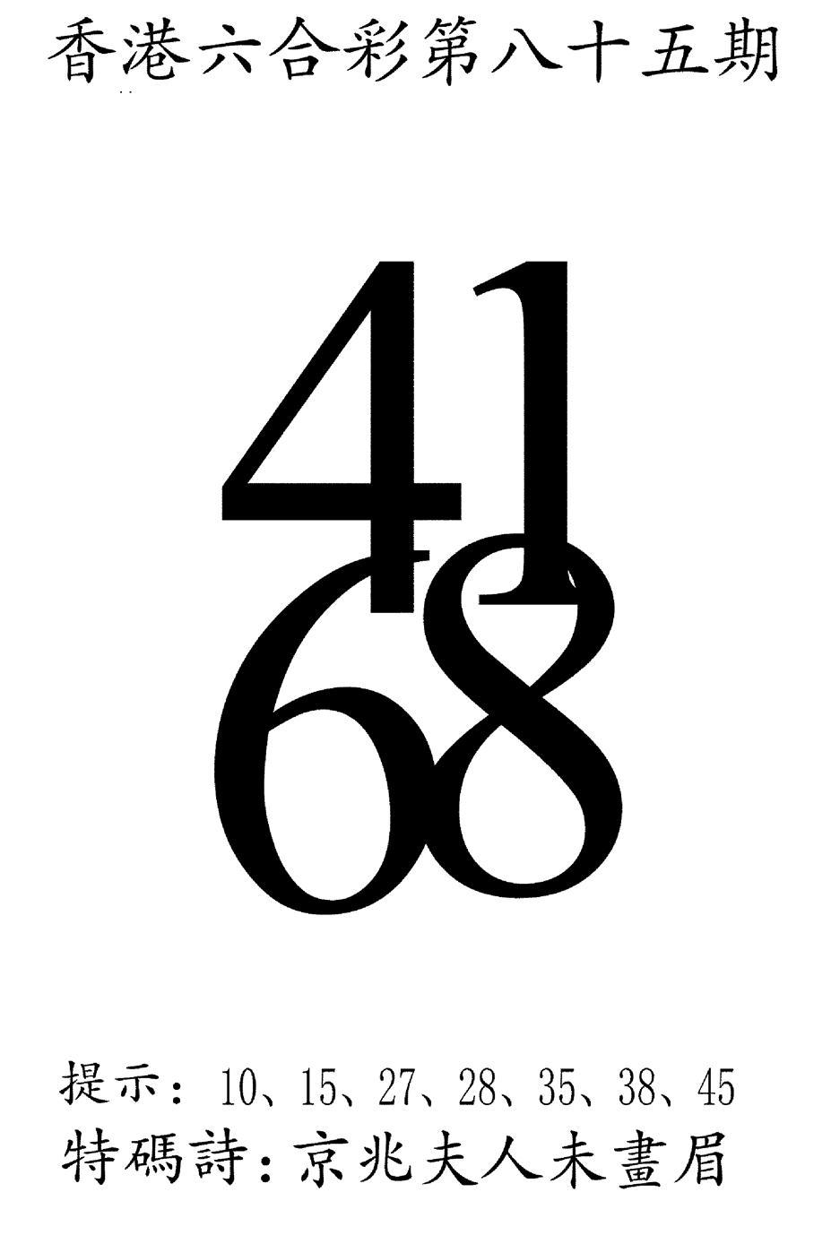 085期澳门三合王B(黑白)