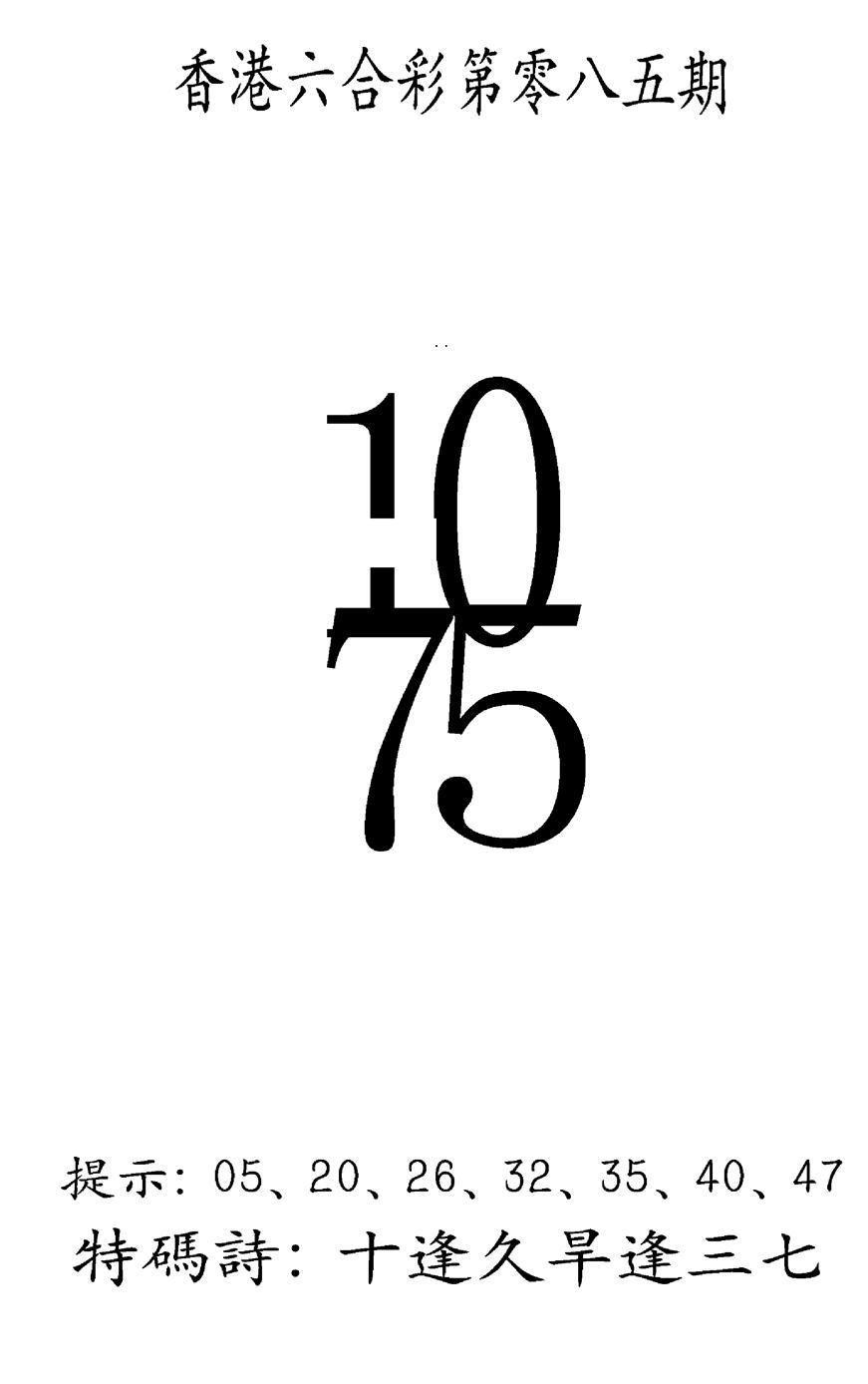 085期另澳门三合王B(黑白)