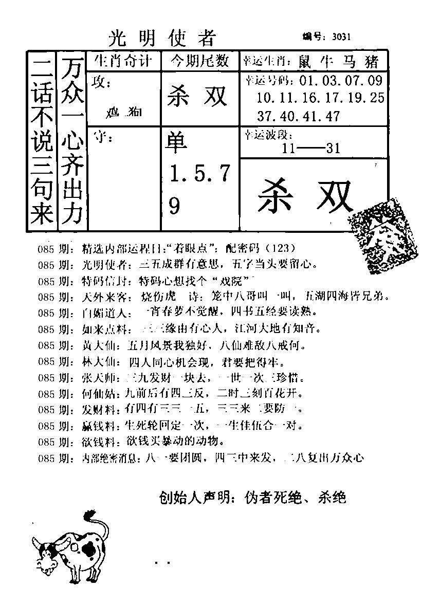 085期光明使者(黑白)
