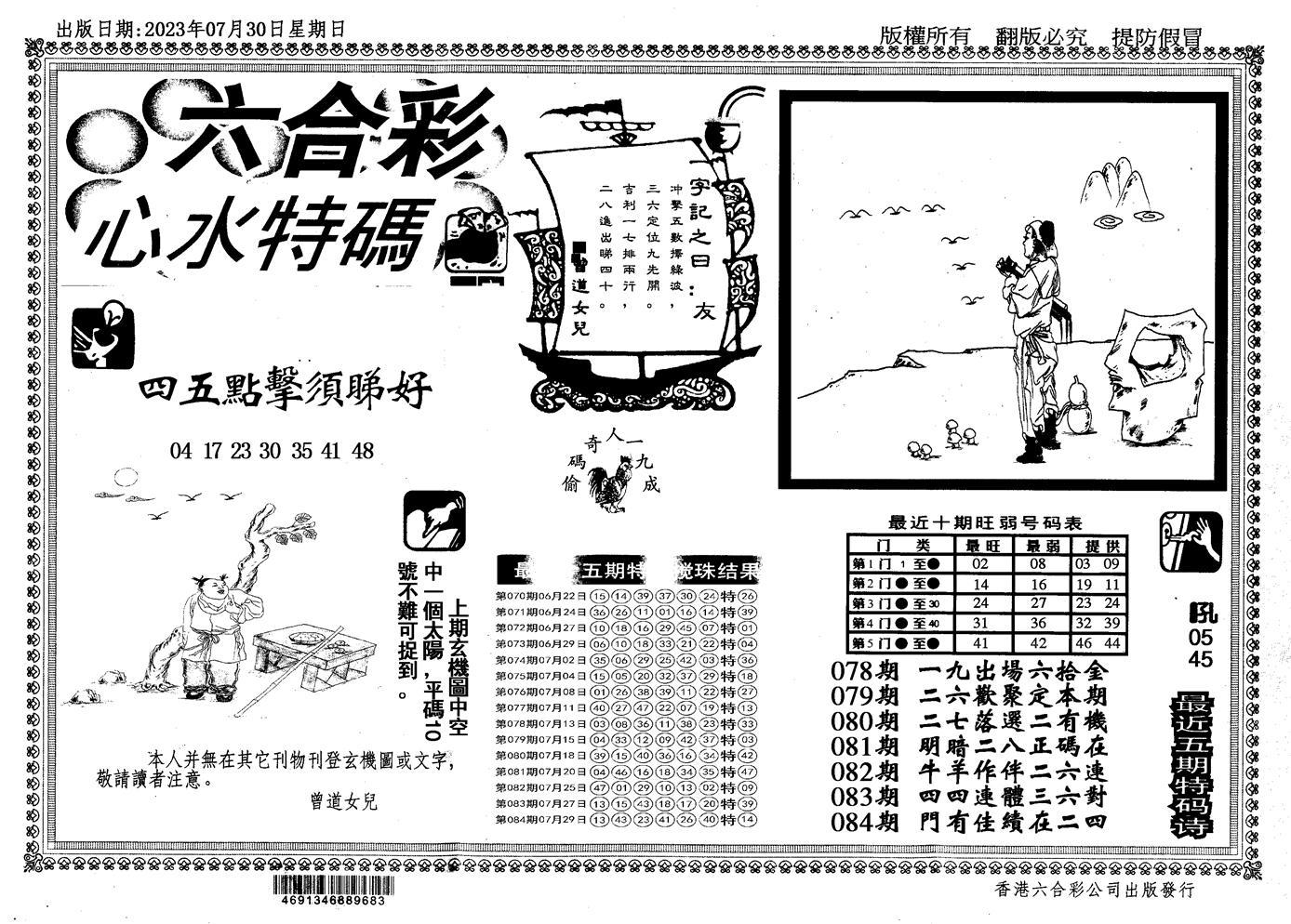 085期新特码心水(黑白)