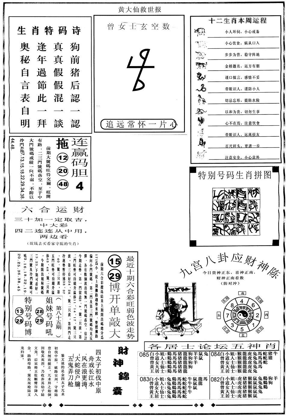 085期另版大救世B(黑白)