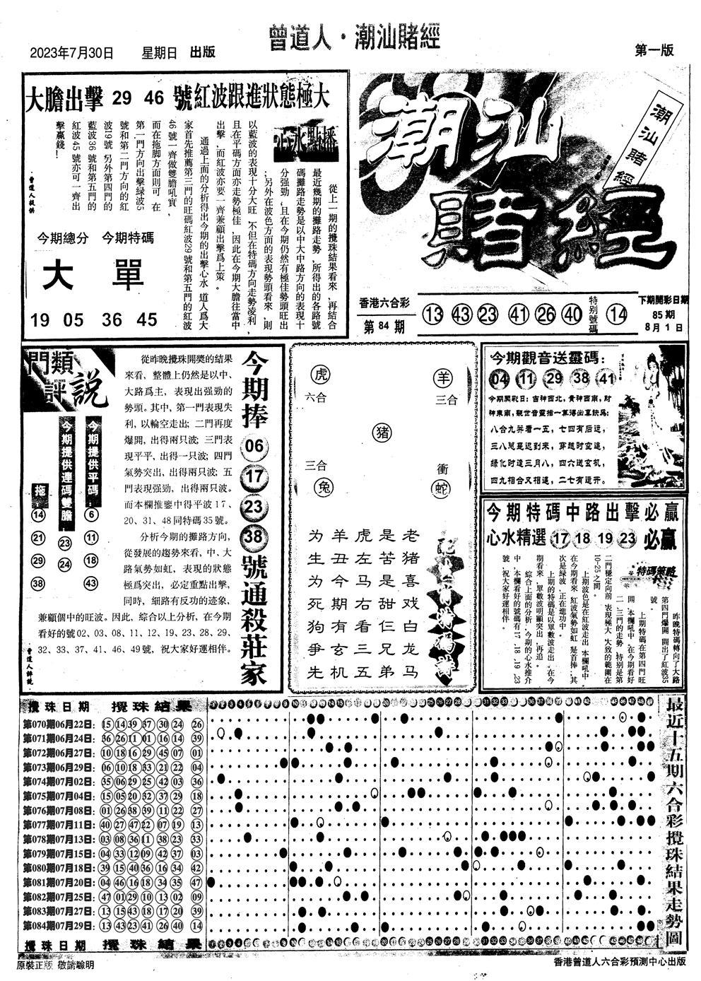 085期另版潮汕赌经A(黑白)