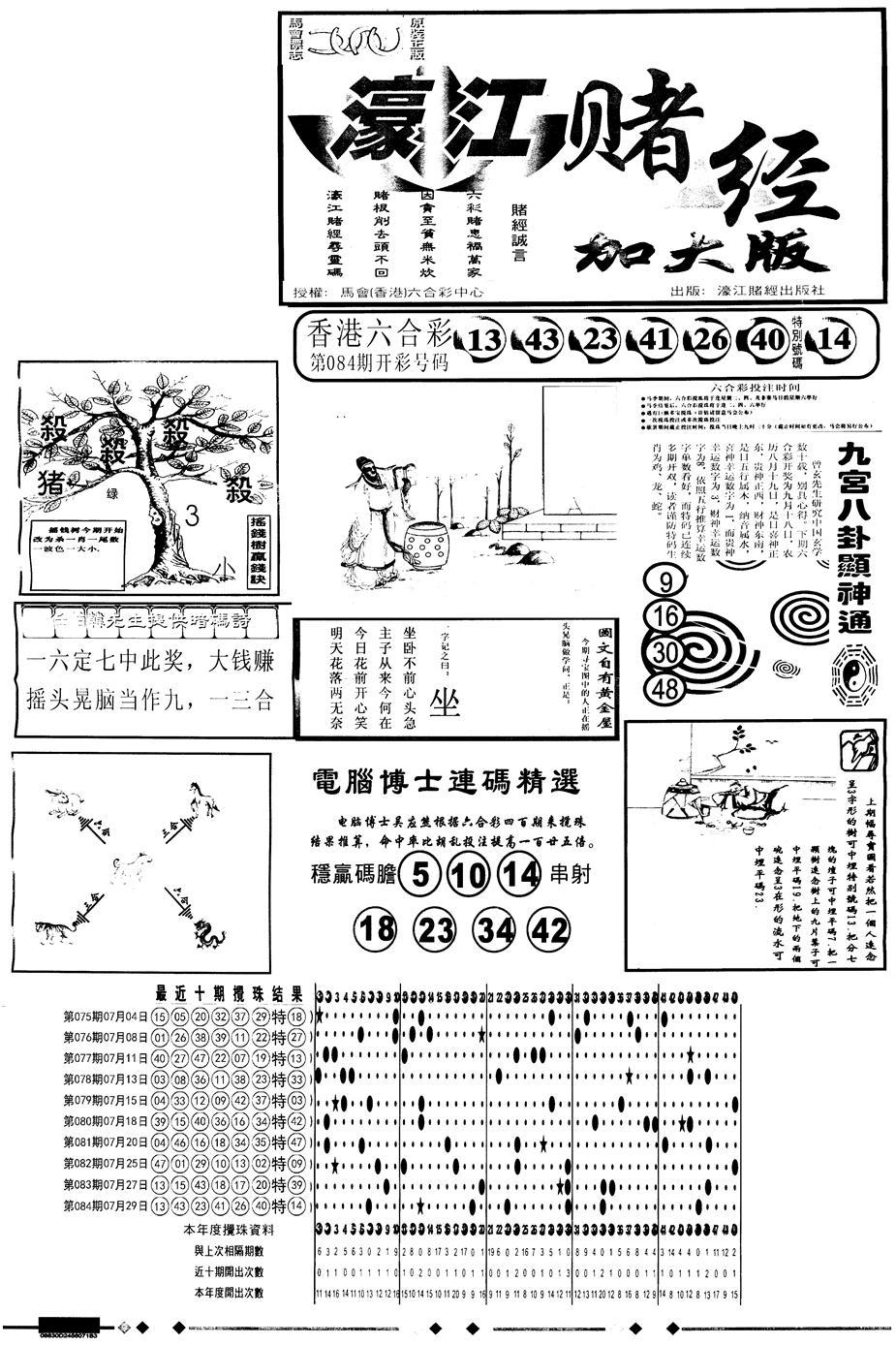 085期另版大濠江A(黑白)