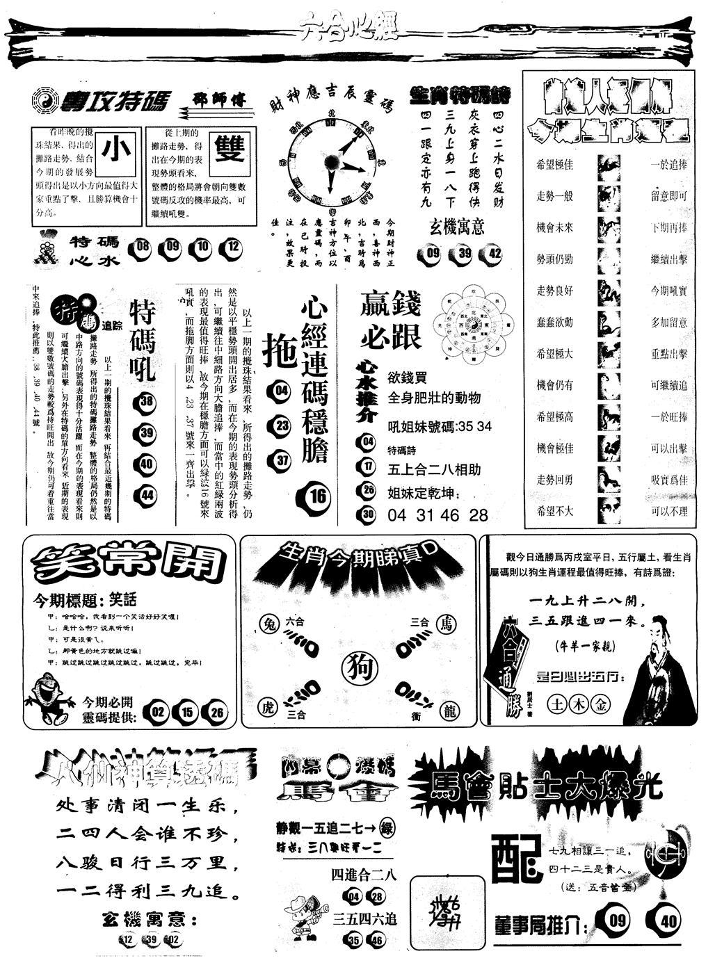 085期另版六合心经B(黑白)