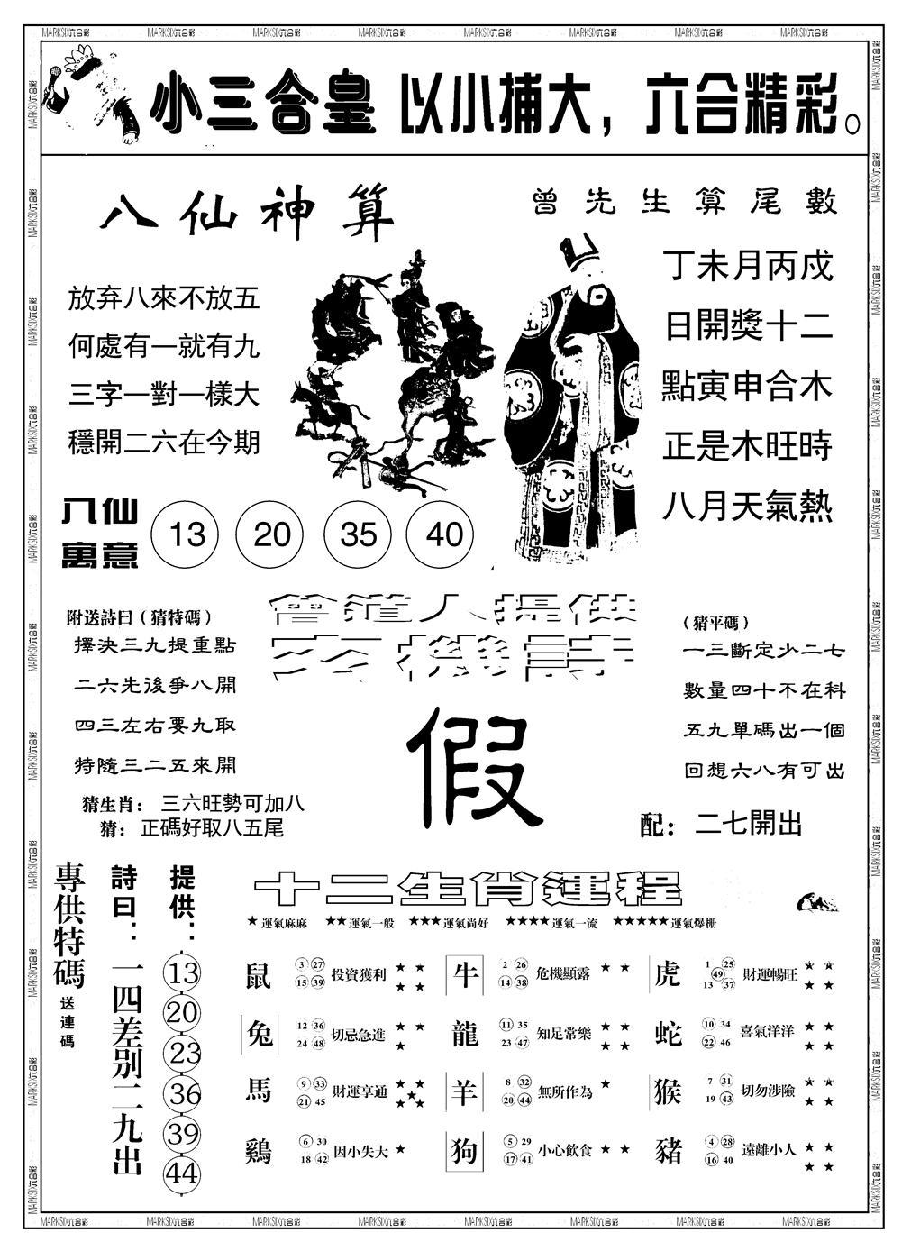 085期另版小三合皇B(黑白)