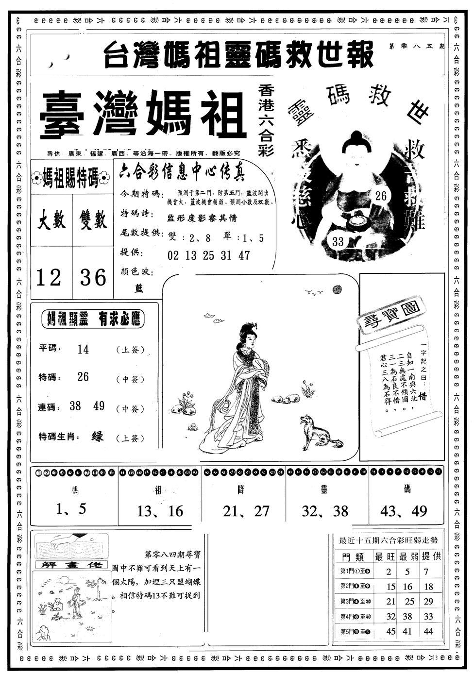 085期另版台湾妈祖A(黑白)