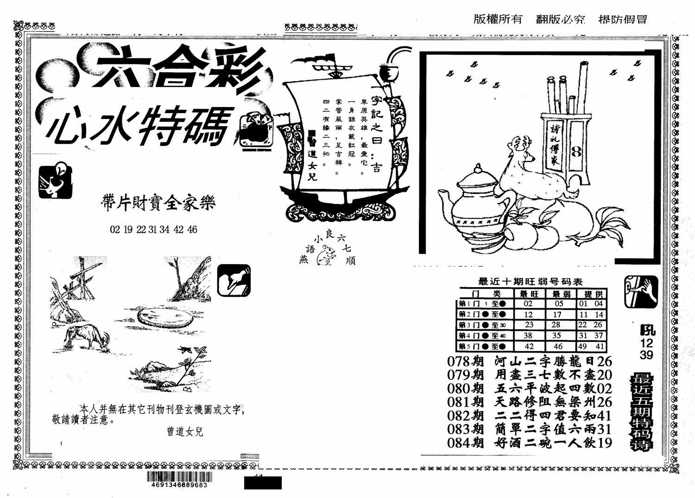 085期另版心水特码(早图)(黑白)