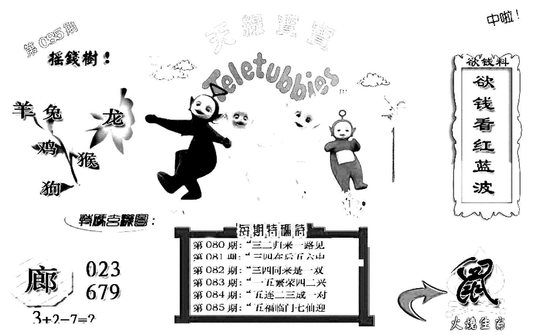 085期天线宝宝C(早图)(黑白)