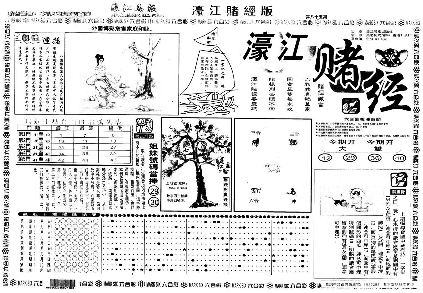 085期另版老濠江赌经A(黑白)