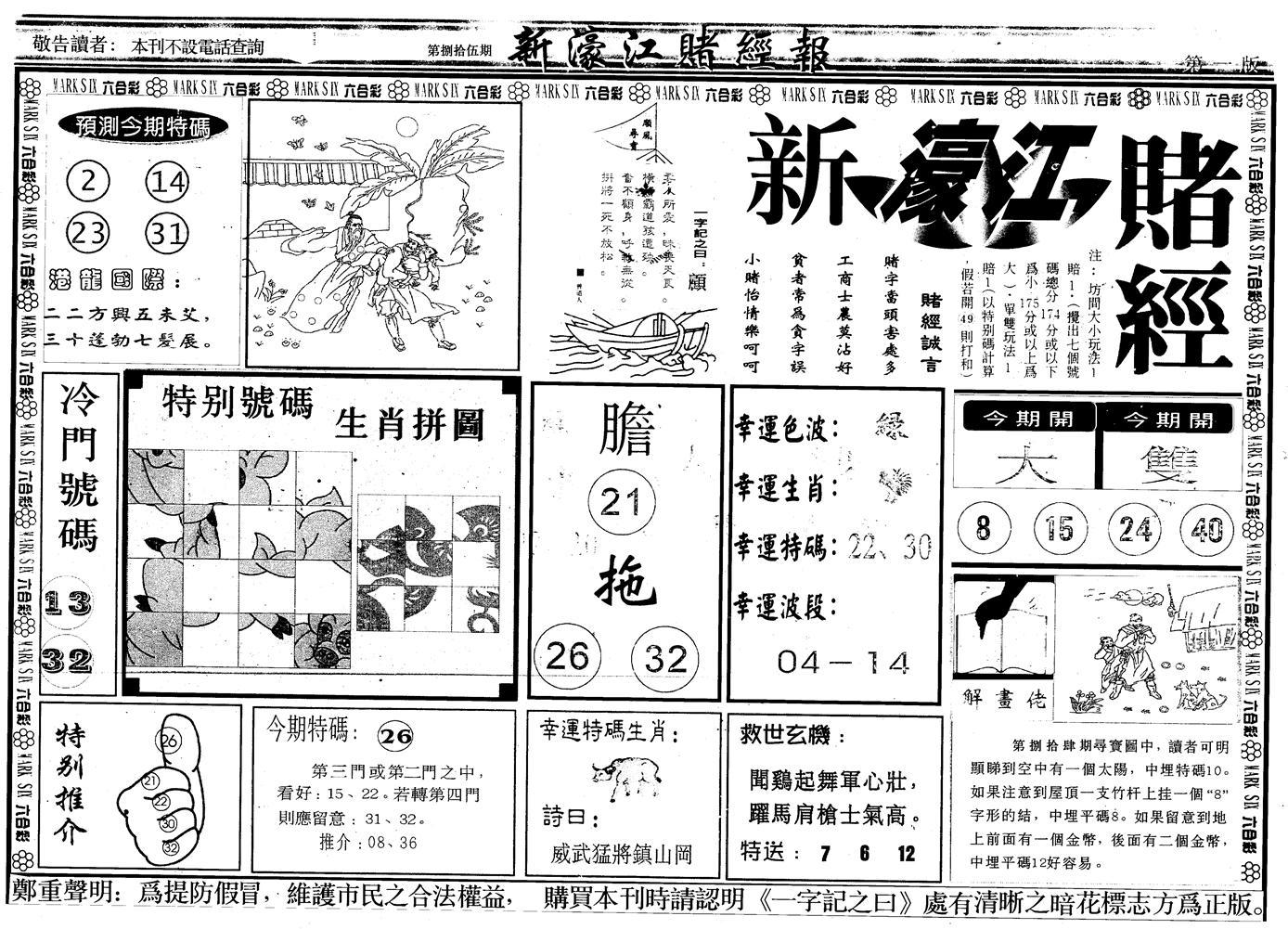 085期另版新濠江赌经A(黑白)