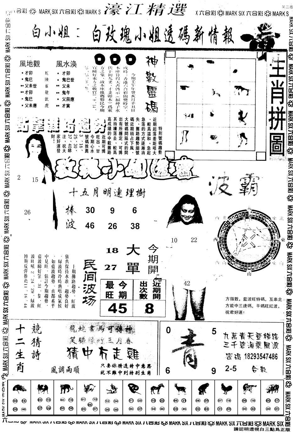 085期另版濠江精选B(黑白)