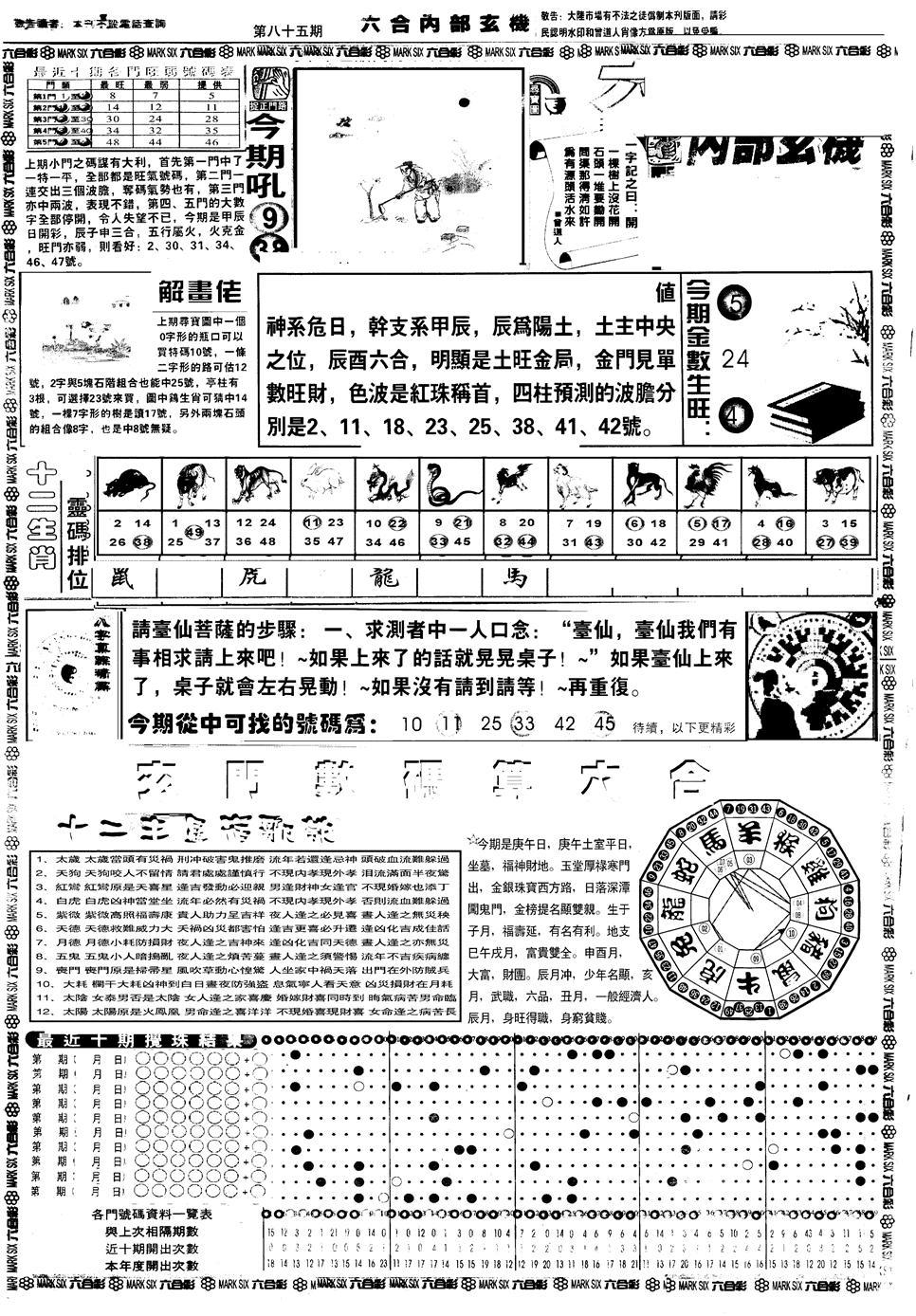 085期另版六内部玄机A(黑白)