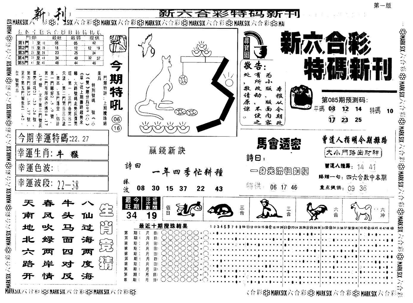 085期另版玄机新刊A(黑白)