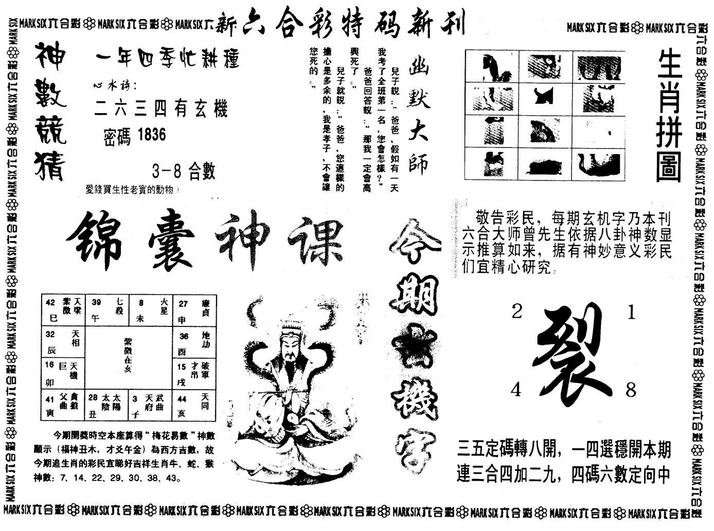 085期另版玄机新刊B(黑白)