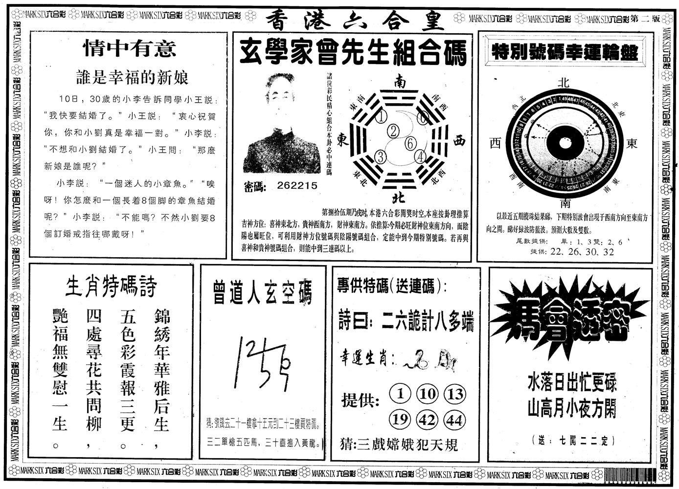 085期另版香港六合皇B(黑白)