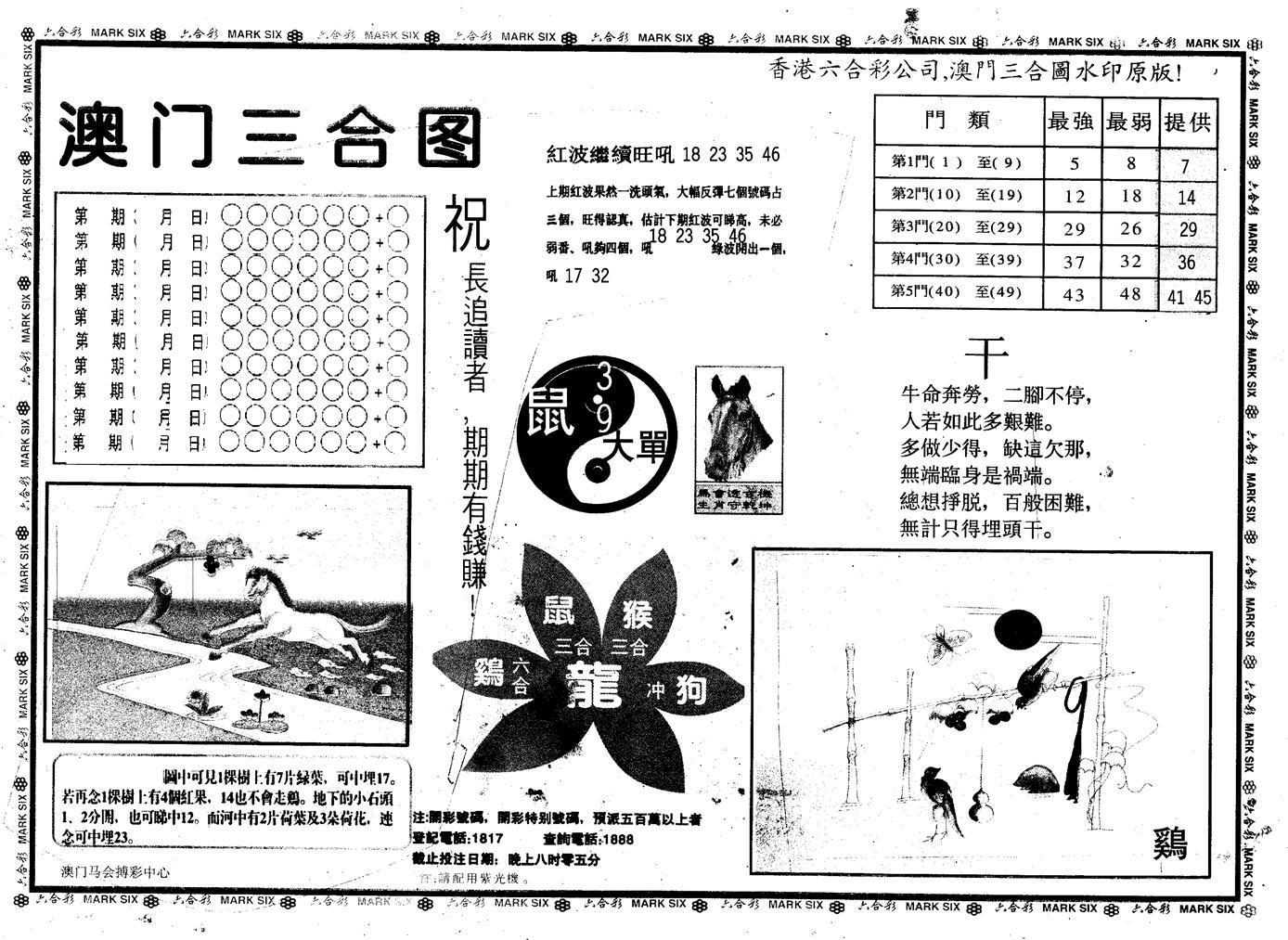 085期另版澳门三合(黑白)