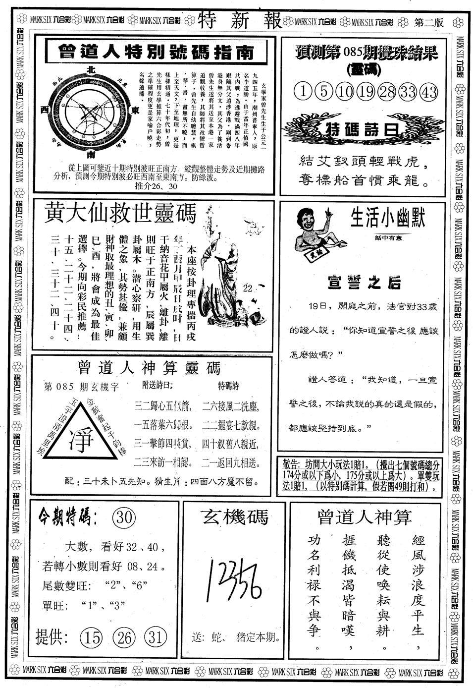 085期另版特新报B(黑白)