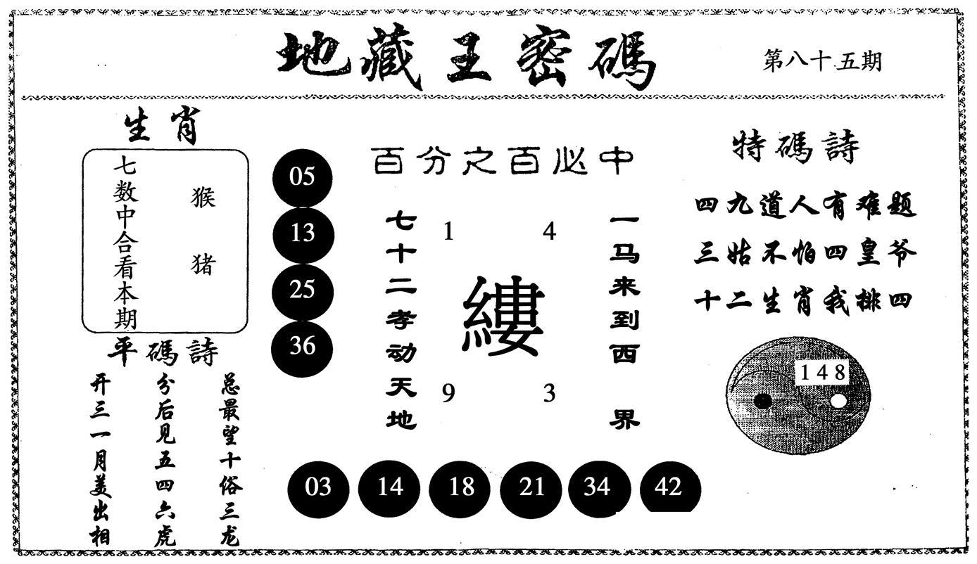 085期地藏王密码(黑白)