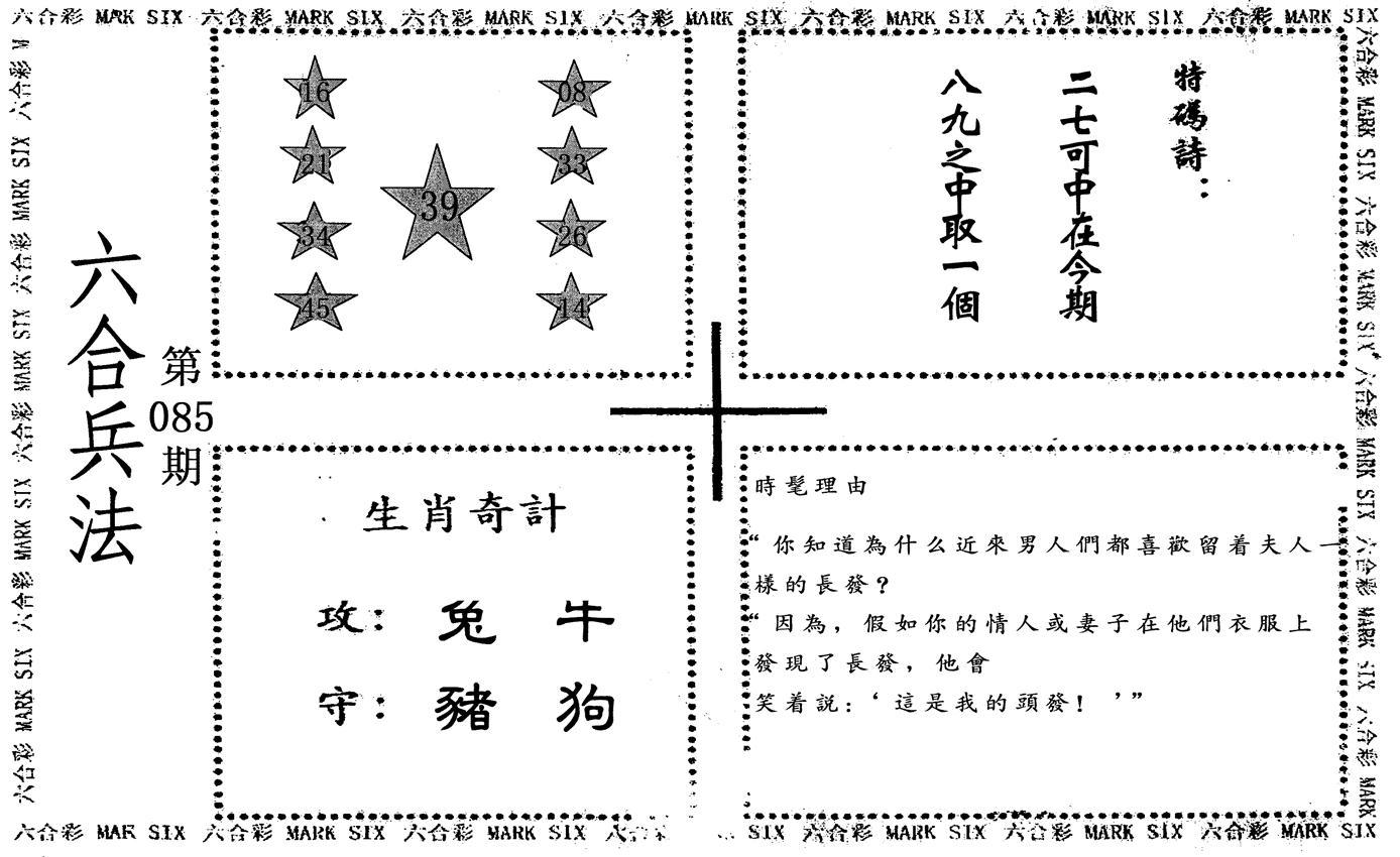 085期六合兵法(黑白)