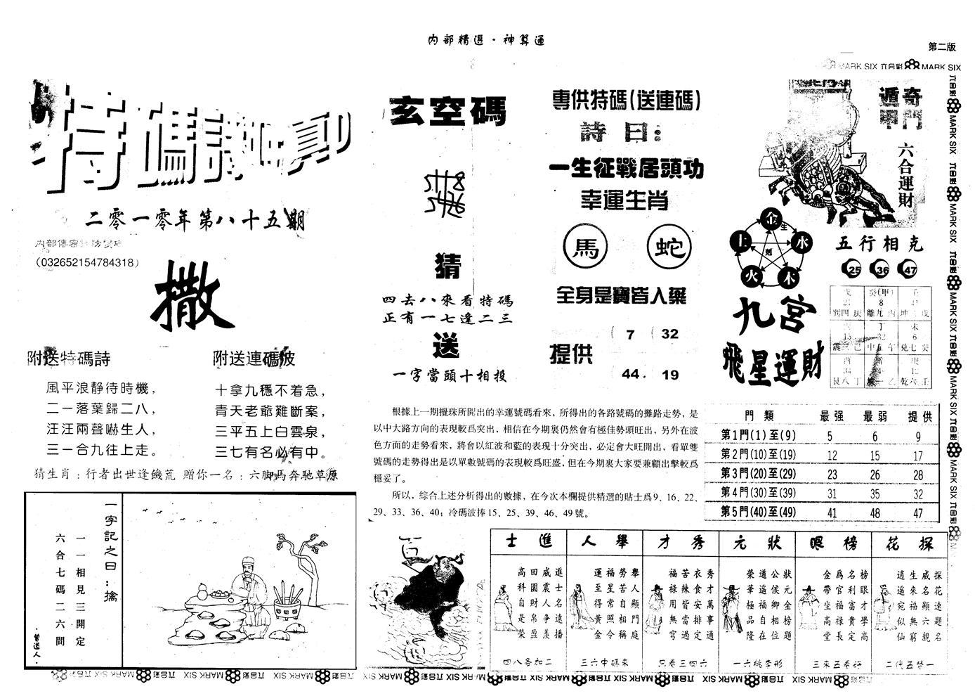 085期另版内部精选B(黑白)