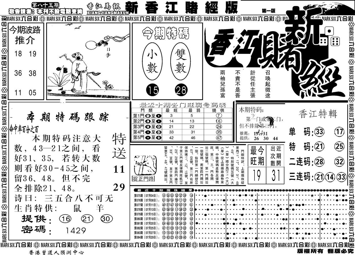 085期另版香江赌经A(黑白)