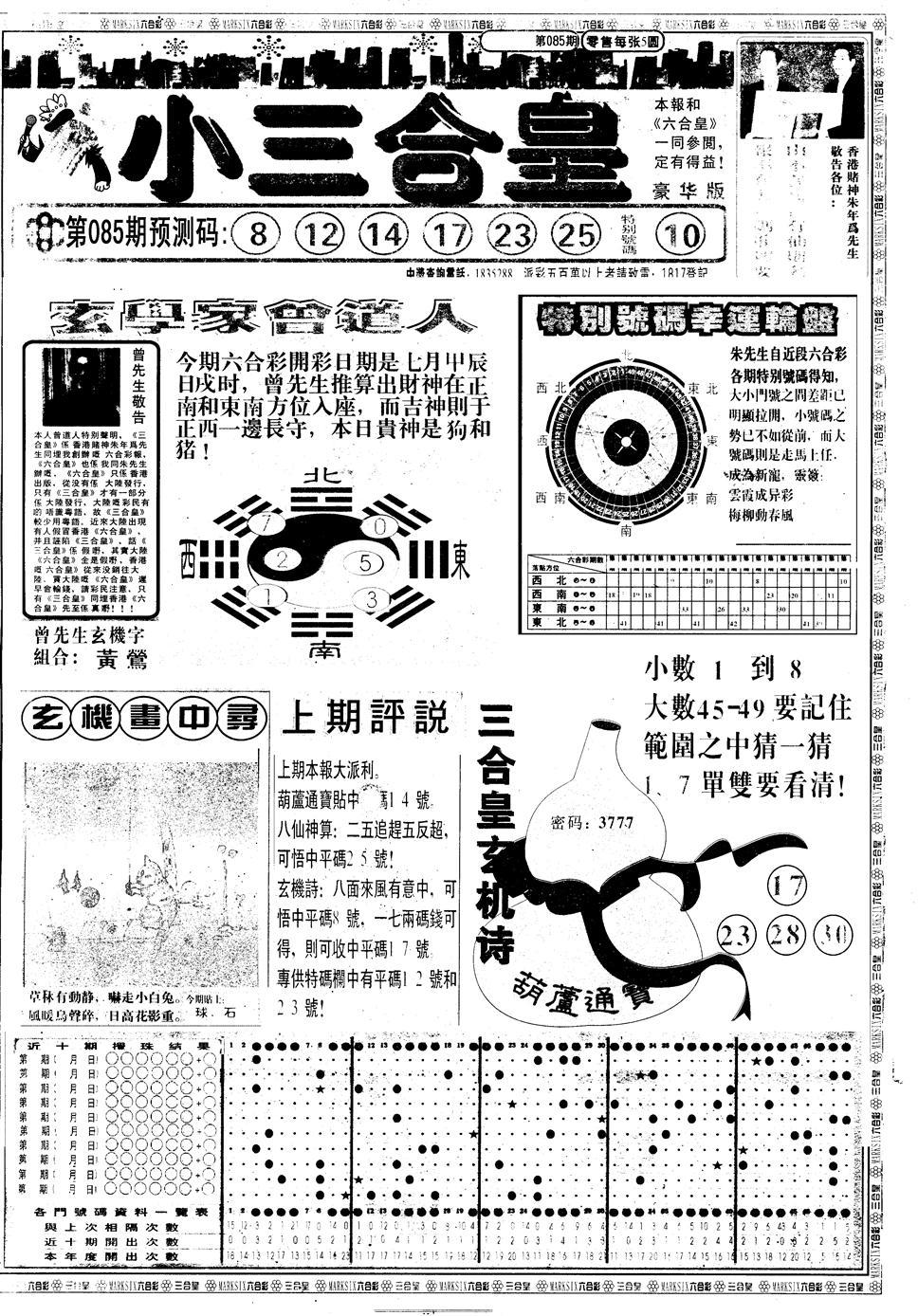 085期另版中版三合皇A(黑白)