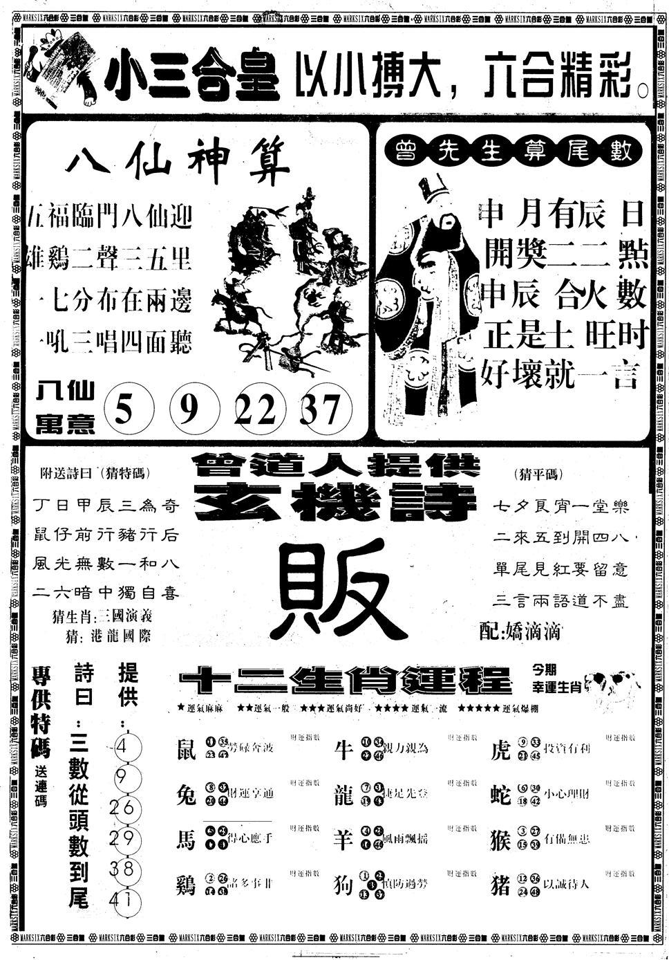 085期另版中版三合皇B(黑白)