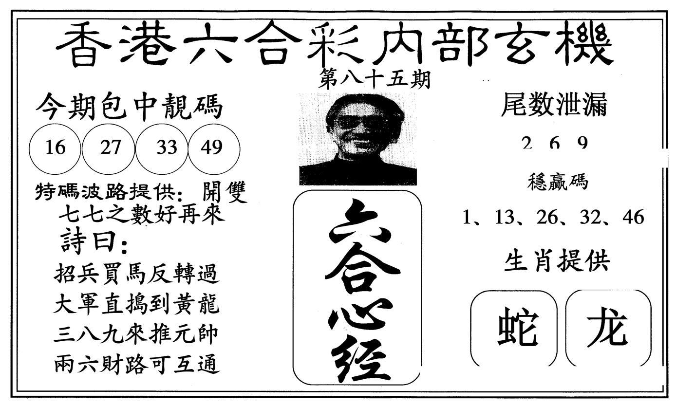 085期新六合心经(黑白)