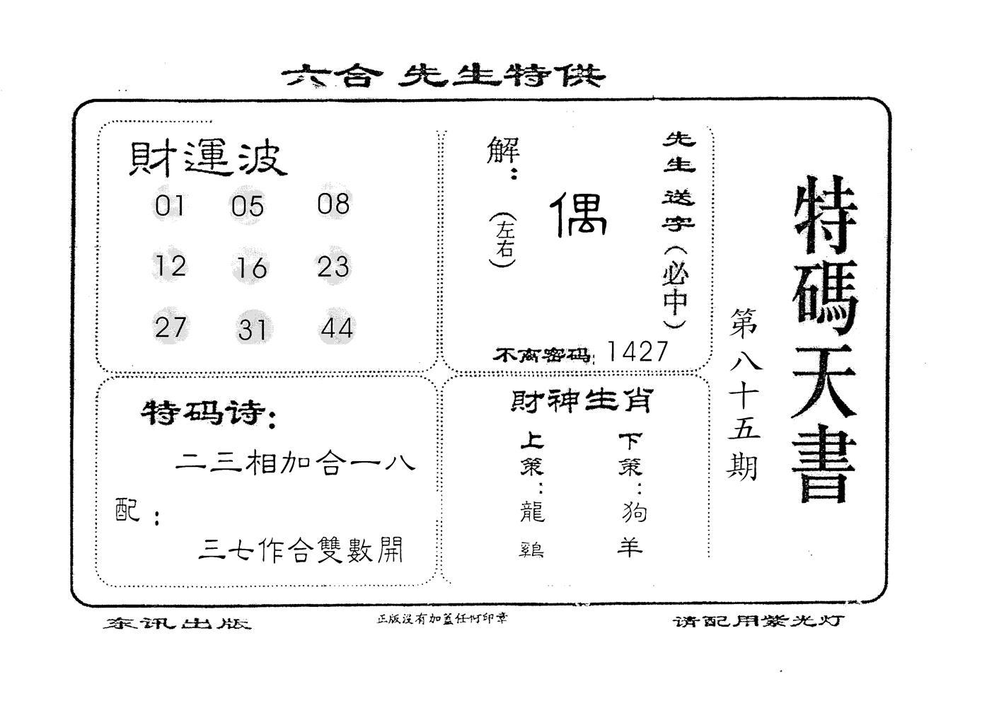 085期老版特码天书(黑白)