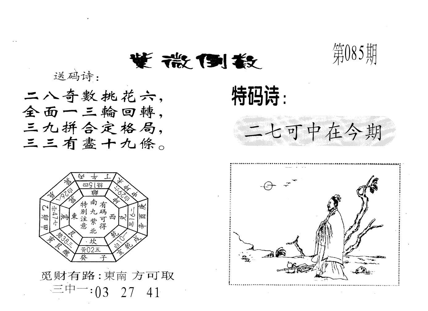 085期老版紫微倒数(黑白)