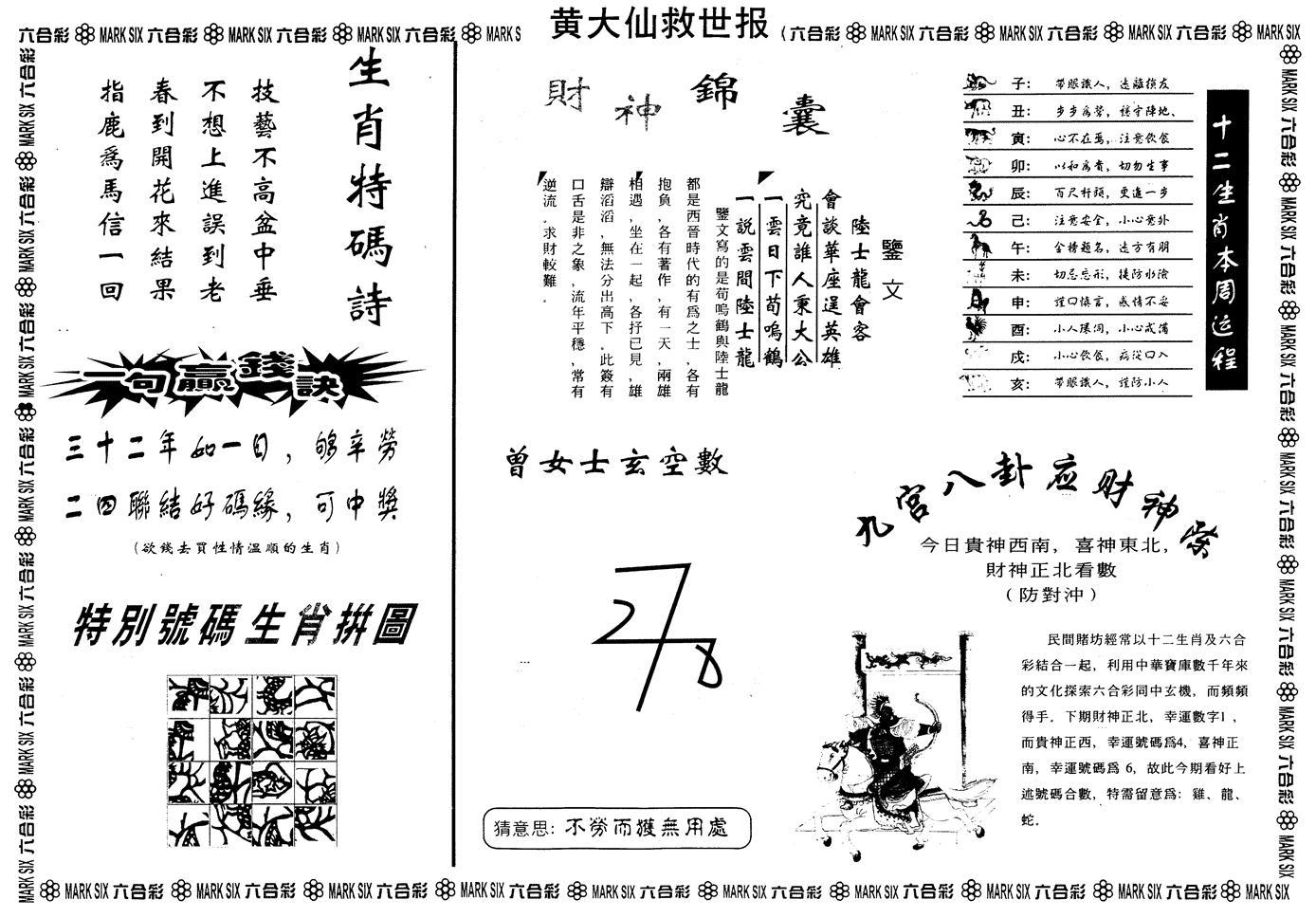 085期另版黄大仙救世B(黑白)