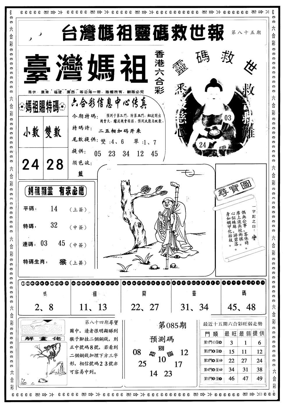 085期另版台湾妈祖灵码A(黑白)