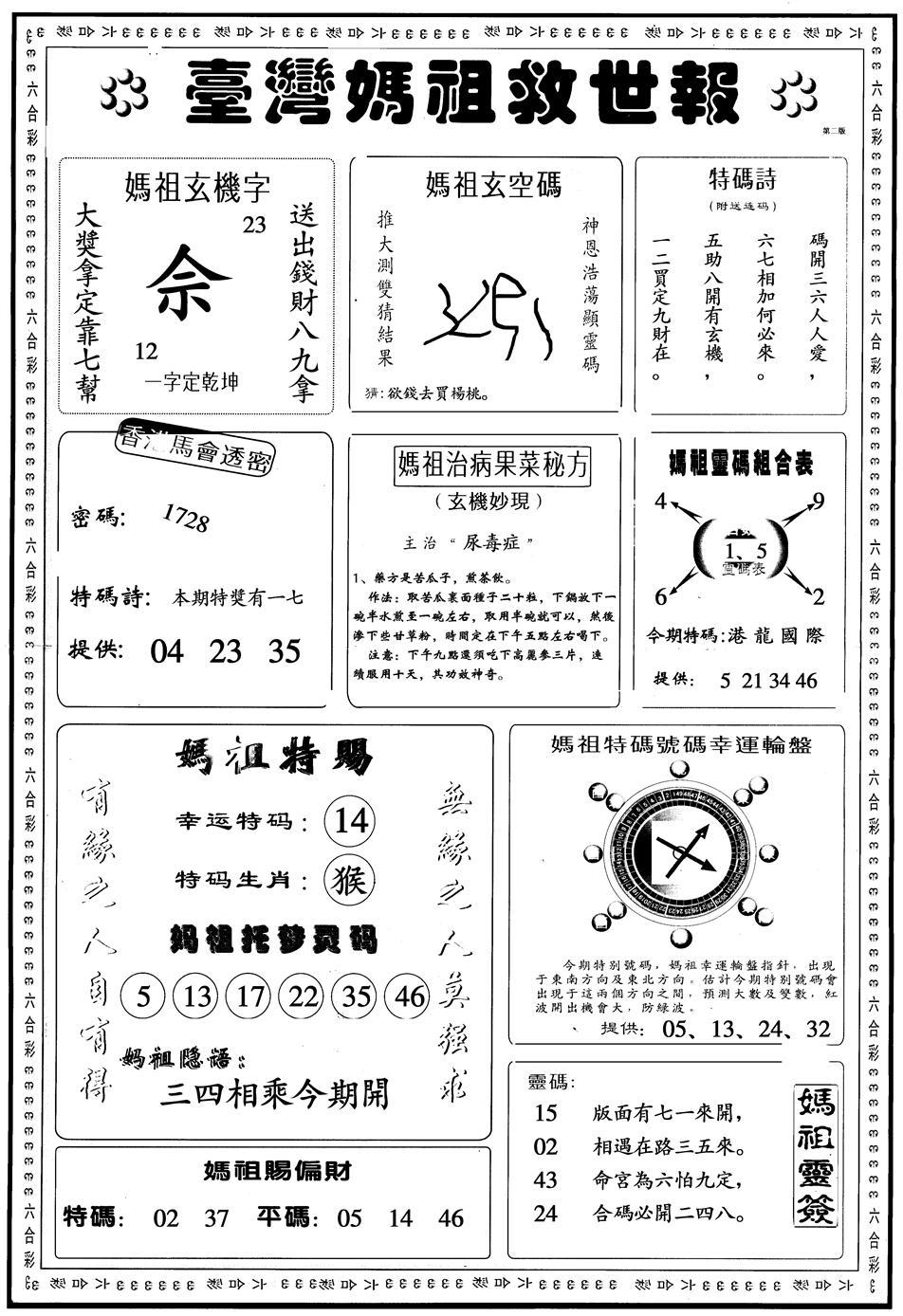 085期另版台湾妈祖灵码B(黑白)