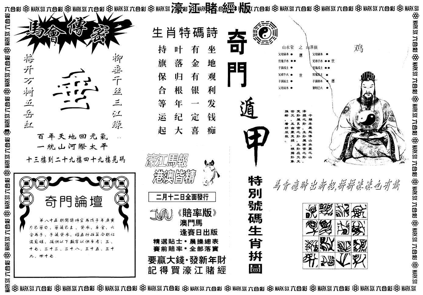 085期另版濠江赌经B(黑白)