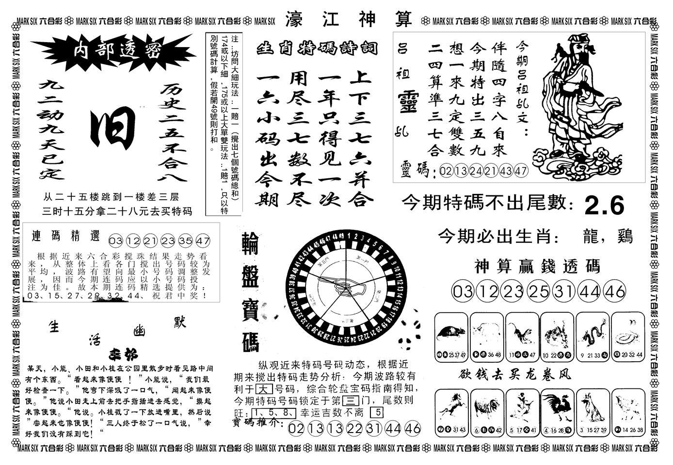 085期另版濠江神算B(黑白)