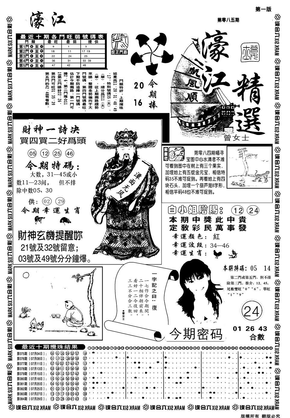 085期另濠江精选A(黑白)