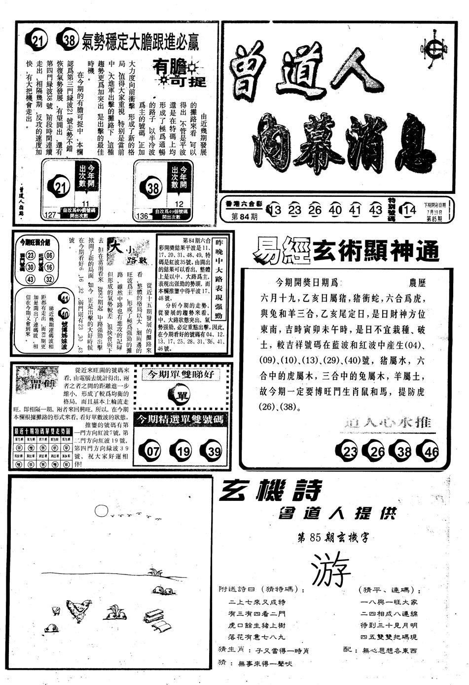 085期另内幕消息A(黑白)